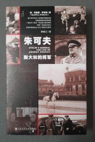朱可夫:斯大林的将军