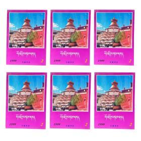 西藏佛教(1999)