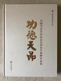功德天品 全国书法名家纪念启功先生捐赠作品集