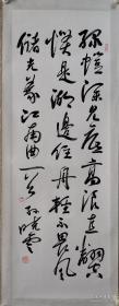 著名书法家孙晓云老师亲笔书写毛笔书法一副,尺寸100*34厘米。保真!