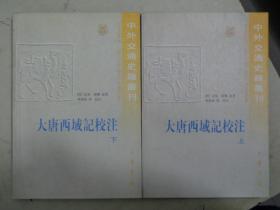 中外交通史籍丛刊:大唐西域记校注 (上下)