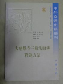 大慈恩寺三藏法师传 释迦方志