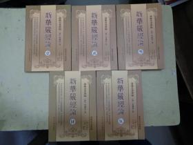 新华严经论 (全5册)