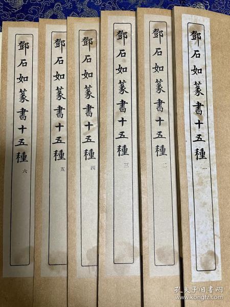 唐石父旧藏邓石如篆书十五种