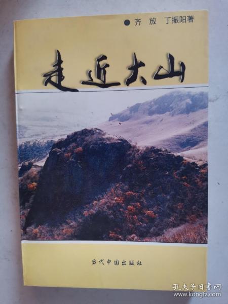 《走近大山》作者签名本,大32开,2001年一印