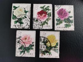 中国邮票(花卉):特61 牡丹 5枚 信销(15-2.3.4.5.6.个别齿弱,可单张卖,每单张15元)