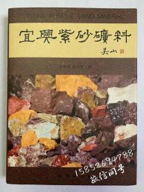 宜兴紫砂矿料 软面精装