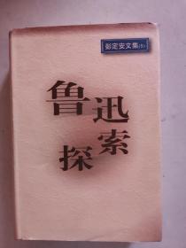 《鲁迅探索》彭定安文集之5,作者签赠本,2005年1印