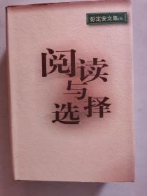 《阅读与选择》彭定安文集之6,作者签赠本,2005年1印