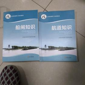 航道知识十船闸知识(二册合售)
