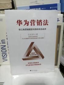 华为营销法 铁三角营销模型与饱和攻击战术(新书塑封)