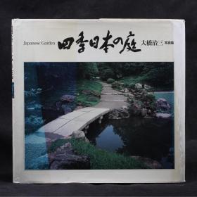 日本原版現貨 大橋治三攝影作品 四季日本庭院 1986年【硬精裝】