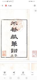 米菴先生藏笔谱—文献级典藏书。(原书高清扫/描,版)