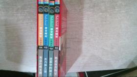神奇树屋典藏版1-4册