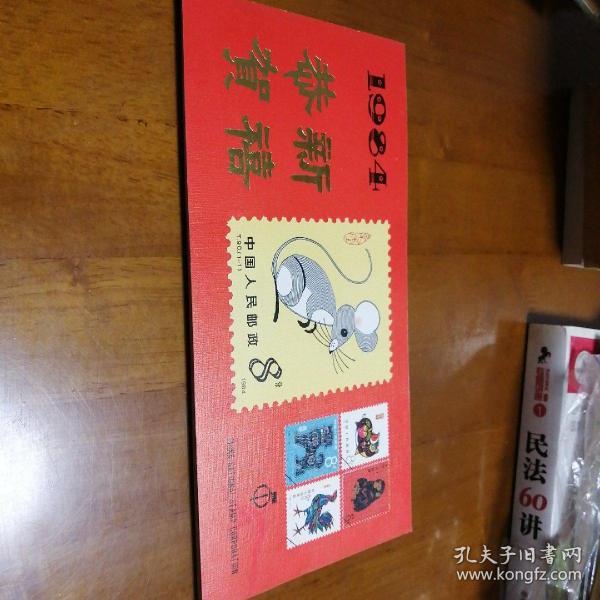 1984中国集邮总公司日历