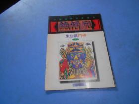 中国民间美术丛书:绝活儿《朱仙镇门神》