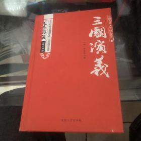 三国演义原著/中国古典文学四大名著 足本典藏精装版
