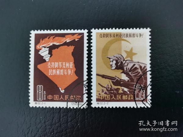 中国邮票(军事):特52 支持阿尔及利亚民族解放斗争 盖销 1套2枚