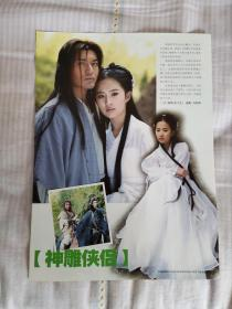 黄晓明刘亦菲神雕侠侣 16开彩页