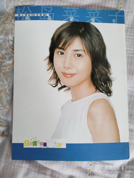 松岛菜菜子 16开彩页