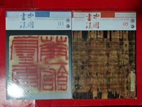 《中国书法》2020年第3、5期(全新带塑封)