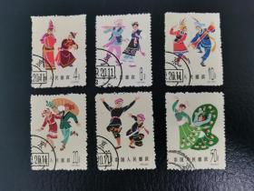 中国邮票(艺术):特55 中国民间舞蹈(第三组) 盖销 1套6枚全