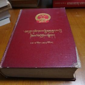 中华人民共和国法律汇编(1979-1984)藏文版 印量600
