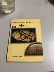 中国收藏小百科:古玉