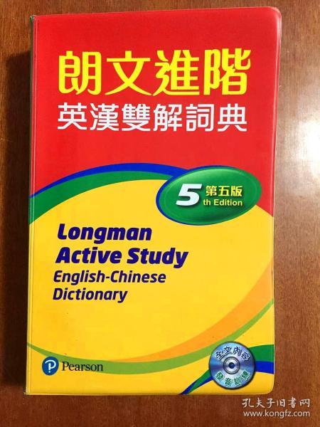 新书无瑕疵 培生教育出版有限公司  繁体版 带光盘 朗文进阶英汉双解词典 第5版  LONGMAN  ACTIVE STUDY  ENGLISH -CHINESE DICTIONARY