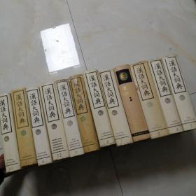 汉语大词典【1---12册】精装