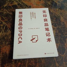 无印良品笔记术:四个步骤实现持续提升 (日)松井忠三(