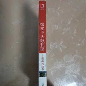 带本书去颐和园:长廊画和故事