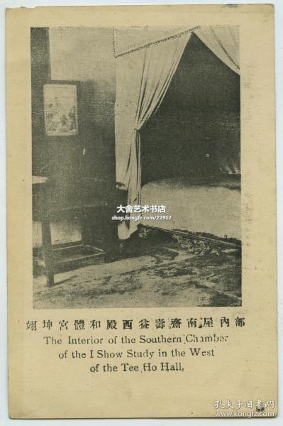 民国时期北京紫禁城故宫翊坤宫体和殿西益寿斋南屋内部老明信片一张。