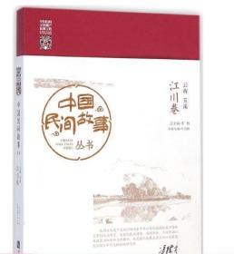 中国民间故事丛书 云南玉溪 江川卷