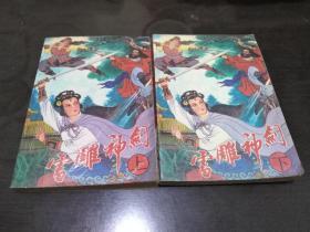 雪雕神剑(上下)【正版!两册书籍不缺页 无勾画】