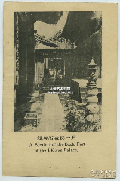 民国时期北京紫禁城故宫旭坤宫后院一角老明信片一张