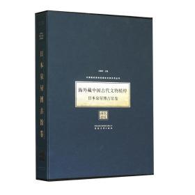 海外藏中国古代文物精粹 日本泉屋博古馆卷 中国国家博物馆收藏品 安徽美术出版社