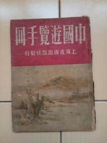 中国遊览手册