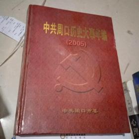 中共周口历史大事年编2005