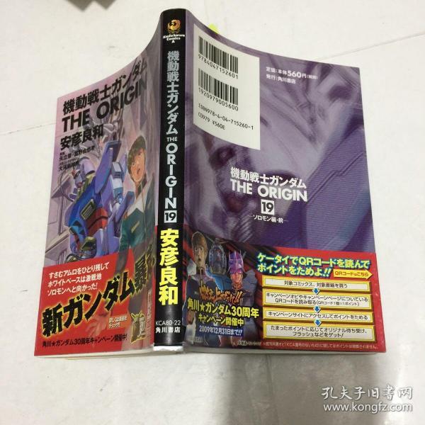 机动戦士ガンダム THE ORIGIN (19) ひかる宇 宙编?前(カドカワコミックス?エース)日文原版漫画   库存书