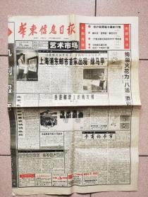 """【华东信息日报】艺术市场 1997年9月25日   上海浦东邮市首家出现""""绿马甲"""""""
