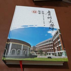 贵州大学年鉴(2018)