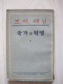 国家与革命 朝鲜文