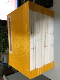 御刻三希堂石渠宝笈法帖(1-16册 )16本合售