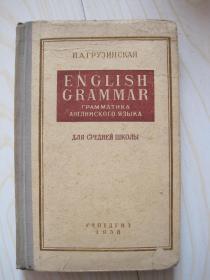 英语语法 俄文