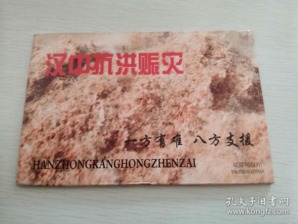 明信片:汉中抗洪救灾(一函6枚全)
