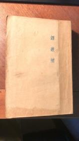 译丛补(鲁迅全集出版社1939年初版本,印数2000册)