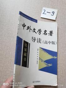 中外文学名著导读(高中版)