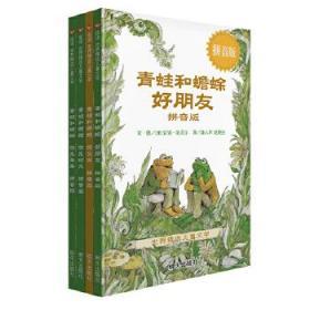 信谊世界精选儿童文学-青蛙和蟾蜍(拼音版)