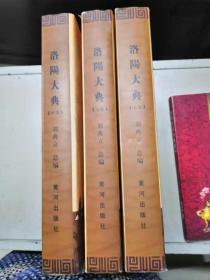 洛阳大典(全套3卷)